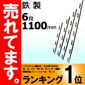 【10本】 冬囲い金物 十手型 6段 1100mm 鉄製 万能クリアガード対応 雪囲い アM【代引不可】