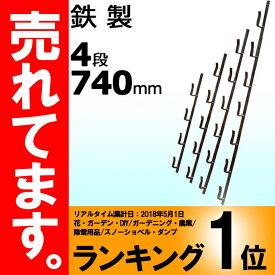 【1本】 冬囲い金物 十手型 4段 740mm 鉄製 万能クリアガード対応 雪囲い アM【代引不可】