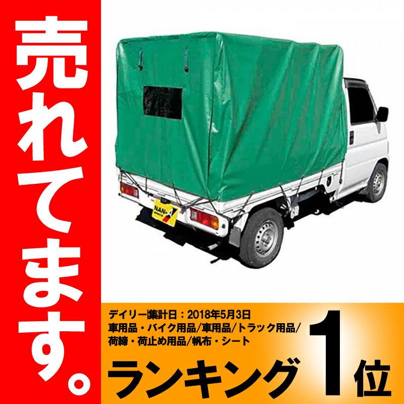【大型配送】 軽トラック用幌セット 緑 KH-5KL 荷台シート、配送車に 南栄工業 D