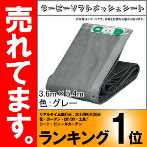5枚 ブルーシート ターピーソフトメッシュシート 3.6 × 5.4 m グレー 萩原工業製 国産日本製 ツ化D