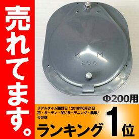 水口パイプ 灰色 200型 VP200 VU200 用 塩ビパイプ に接続可 KMW01 ( 田んぼ 水田 田 田んぼ の給水口 吸水口 取水栓 ) カEDPZZ