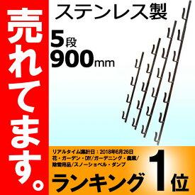 【1本】 冬囲い金物 十手型 5段 900mm ステンレス製 万能クリアガード対応 雪囲い アM【代引不可】