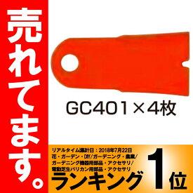 【替刃 のみ】 GC401替刃シリーズ 替刃 4枚 GC-K401 ZGC-401 MGC-S401 SGC-S401 アWNH