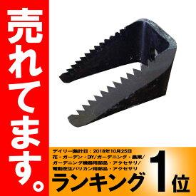 ヤンマー コンバイン 用 ワラ切刃 鋸目 CA-F 清製HPZZ