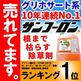【個人宅配送不可】 サンフーロン 100L セット 【20L×5本】 グリホサート系除草剤 日B 【代引不可】