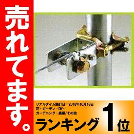 小型張線器付 テンションクランプ 48.6 42.7 兼用 単管 単管パイプ に マルサ アMDPZZ