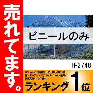 ビニールのみ・天面ビニールハウス 菜園ハウス H-2748 OH-2750 兼用ビニール 南栄工業 D