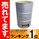 【塗装有】 シルバー ドラム缶焼却炉 オープンドラム 200L 焼却炉 (部品入り) 納期1ヶ月 ミY【代引不可】