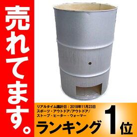 【塗装有】 シルバー ドラム缶焼却炉 オープンドラム 200L 焼却炉 (部品入り) 納期1ヶ月以上 ミY【代引不可】