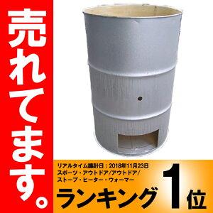 塗装有 シルバー ドラム缶焼却炉 オープンドラム 200L 焼却炉 (部品入り) 納期1ヶ月以上 ミY 代引不可