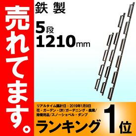 【1本】 冬囲い金物 貫抜き型 5段 1210mm 鉄製 万能クリアガード対応 雪囲い アM【代引不可】