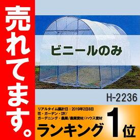 ビニールのみ・側幕菜園ハウス H-2236 用 替えビニール ビニールハウス 南栄工業 D