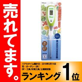 家庭用 土壌酸度計 SPM-011 デジタル式 高森コーキ 高KD