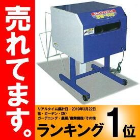 【個人宅配送不可】 全自動 育苗箱洗浄機 SW-300 ケーエス製販 ケS【代引不可】法人のみ