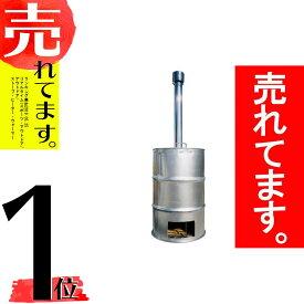 【塗装有】 シルバー ドラム缶焼却炉 煙突付 200L 焼却炉 納期1ヶ月以上 ミY【代引不可】