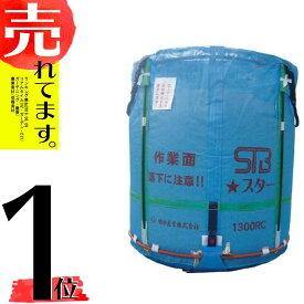 グレンバッグユーススター 1300L 田中産業製 ライスセンター 一般乾燥機 兼用 自立式 米出荷用フレコン シB