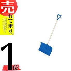 【お客様組立品】 ラッセルスロー ラッセル 23050 雪かき 浅野木工所 H