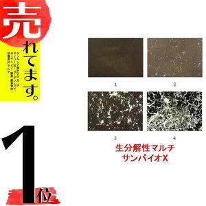 12本 生分解マルチ 黒 サンバイオXB 幅 95cm × 200m 無孔 マルチ カ施 代引不可