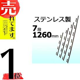 【1本】 冬囲い金物 十手型 7段 1260mm ステンレス製 万能クリアガード対応 雪囲い アM【代引不可】