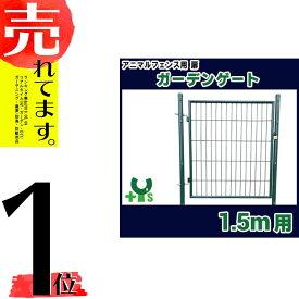 【個人宅配送不可特価】【グリーン】 アニマルフェンス用 扉 ガーデンゲート AG-150 片開き 鍵付 1.5m用 シンセイ シN直送