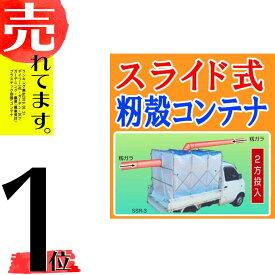スライド式 もみがらコンテナ 軽トラック 3反 スライドX SSR-3 笹川農機 もみ殻コンテナ 籾殻コンテナ 代引不可 dw