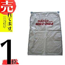 10枚 籾殻袋収集器 BIG専用 もみがら袋 BIG袋 ビッグ袋 C型 白 クロスラム素材 オK DZ