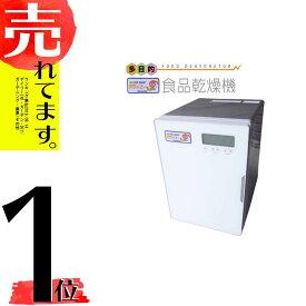 食品乾燥機 ドラッピーmini (ミニ) DSJ-mini 静岡製機 製 DPZZ