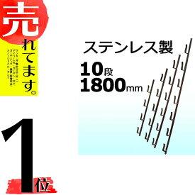 【1本】 冬囲い金物 十手型 10段 1800mm ステンレス製 万能クリアガード対応 雪囲い アM【代引不可】