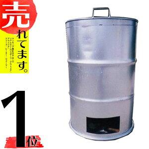 塗装有 シルバー ドラム缶焼却炉 フタ付き 煙突なし 200L 焼却炉 納期1ヶ月以上 ミY 代引不可