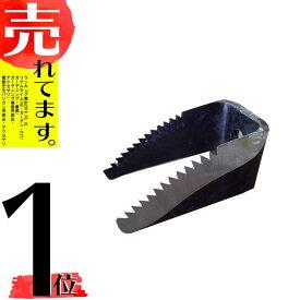 三菱 コンバイン用 ワラ切刃 鋸目 清製HPZZ