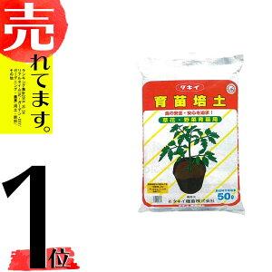 個人宅配送不可 北海道配送不可 50L×4袋 タキイの 育苗培土 長期肥効型 ポット 用土 培土 育苗 にタキイ種苗 タ種 代引不可