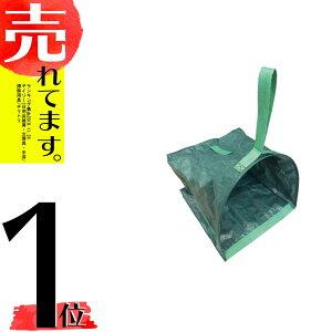 ミキロコス ちり取り型ガーデンバッグ M-26 ちりとり ちり取り ゴミ入れ ゴミ箱 高芝ギムネ 三冨D