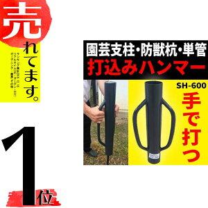 【杭・支柱・単管】打ち込みハンマー(大)内径68mm6.8kgSH-600