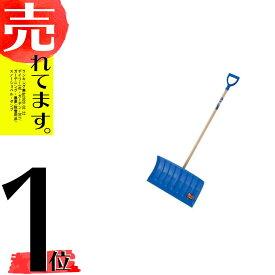 【お客様組立品】 クリーンプッシャー 中 ラッセル 23057 雪かき 浅野木工所 H