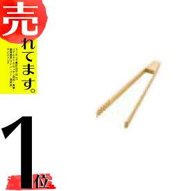竹製 アイストング 氷トング 竹 トング 木製 日本製 23086 小柳産業 H