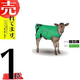 AGジャケット ライト グリーン Sサイズ 3層構造 子牛用 防寒着 仔牛 AGトレーディング 代引不可