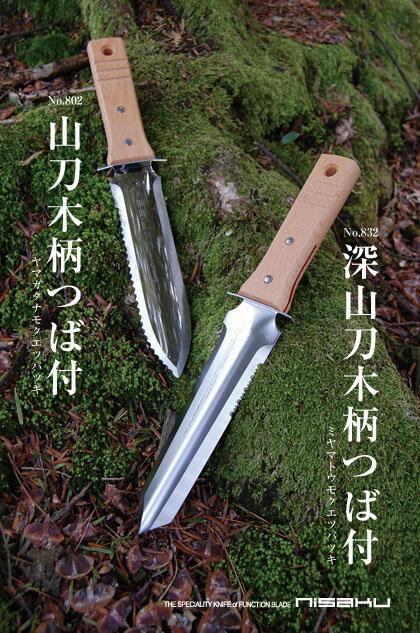 山刀(ヤマガタナ) 木柄つば付き No.802 仁作 フYD