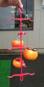 【5本】 干し柿 ハンガー 赤 5段 大型柿OK 干柿吊るし具 ヤMDPZZ