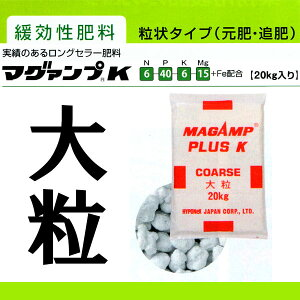 個人宅配送不可 300kg マグァンプ K 大粒 20kg ×15袋 肥効期間1年 6-40-6-15+Fe配合 緩行性肥料 マグアンプK ハイポネックス HYPONeX タ種 代引不可
