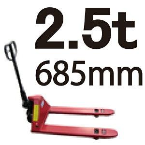 個人宅配送不可・営業所止め限定 ハンドリフト 2.5t 685mm幅 シN 代引不可