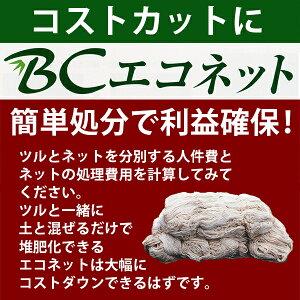 BCエコネット 60巻 農業ネット 24cm角目 192cm×36m(1.92m×36m)×60巻 長芋 自然薯 トマト キュウリ 省力化 省人化 高K 代引不可