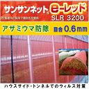 赤色 防虫ネット 目合0.6mm 幅210cm 長さ100m サンサンネット e-レッド SLR3200 カ施【代引不可】