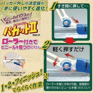 パカットPK2-190【パッカーはずしの専門工具】