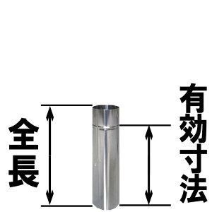 106mm半直ステンレス煙突シングルイチカワ