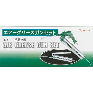 エアー 手動 兼用 エアーグリースガン セット G940 AZ 製 グリスガン グリス カSD