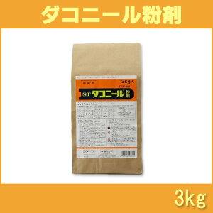 【5個】 ダコニール粉剤 3kg 殺菌剤 農薬 水稲 イN【代引不可】