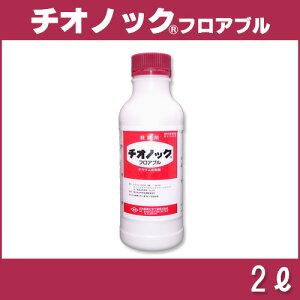 【5個】チオノックフロアブル2L殺菌剤農薬イN【代引不可】