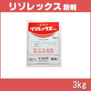 【5個】 リゾレックス粉剤 3kg 殺菌剤 農薬 イN【代引不可】
