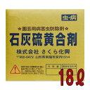 個人宅配送不可 5個 石灰硫黄合剤 18リットル 18L 殺虫殺菌剤 農薬 イN 代引不可