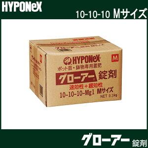 グローアー錠剤 Mサイズ 9.3kg 花壇苗・野菜苗・鉢物専用肥料 タ種 代引不可